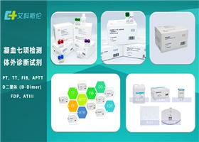 【成都】凝血七项检测体外诊断试剂(PT、TT、FIB、APTT、D二聚体(D-Dimer)、FDP、ATIII)